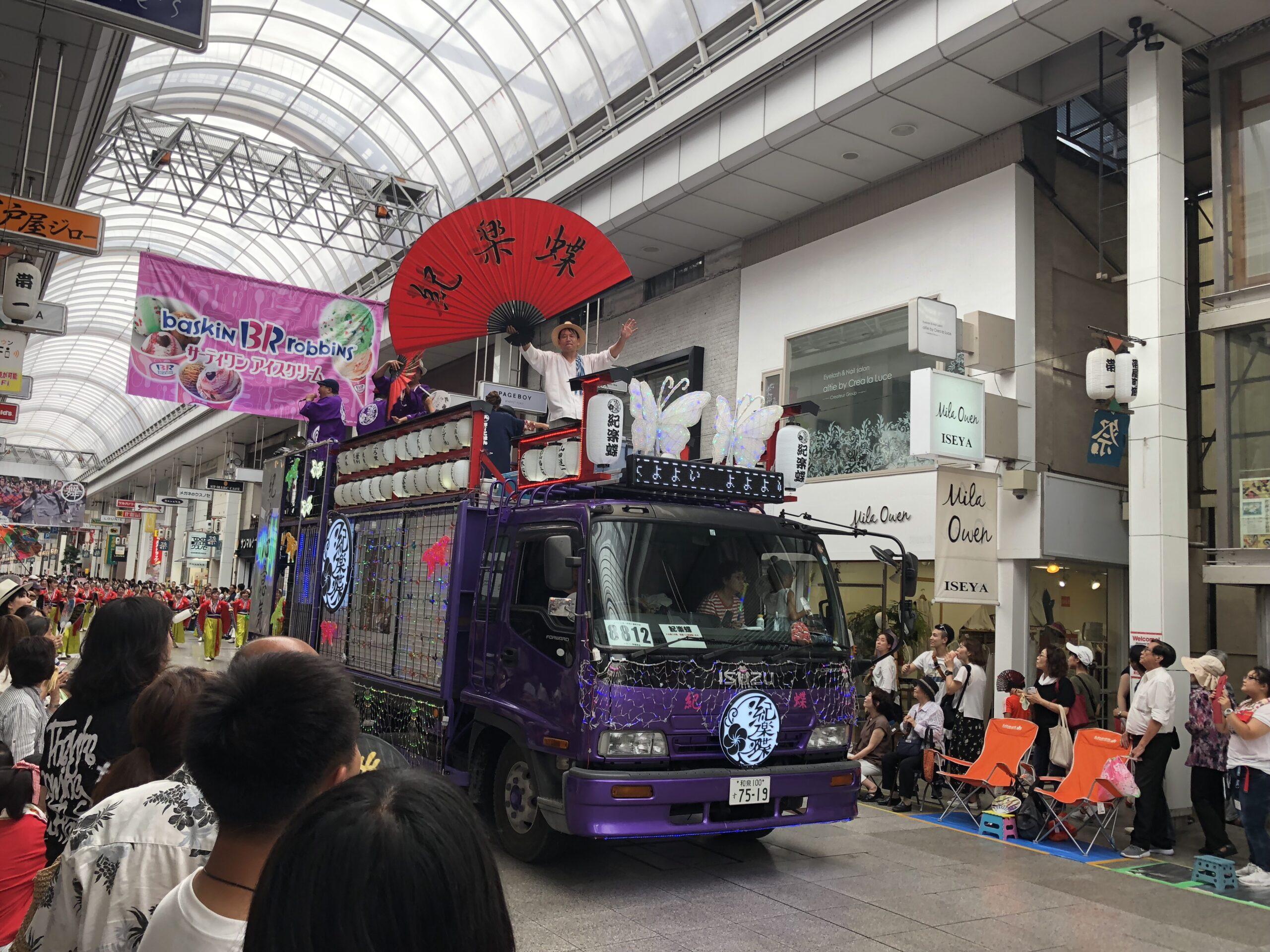 よさこい祭り(本番)地方車@商店街