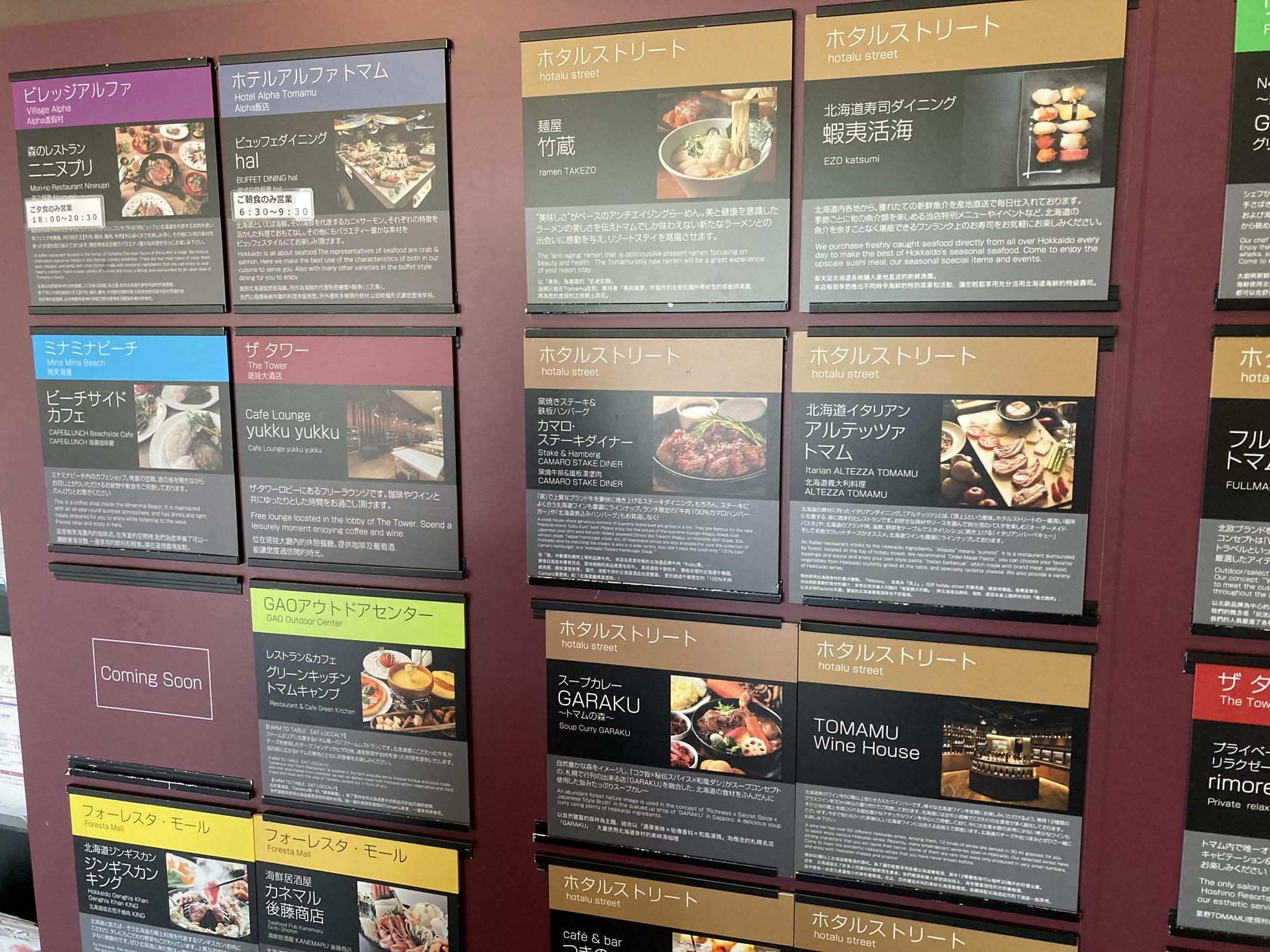 トマムザ・タワーのレストランマップ