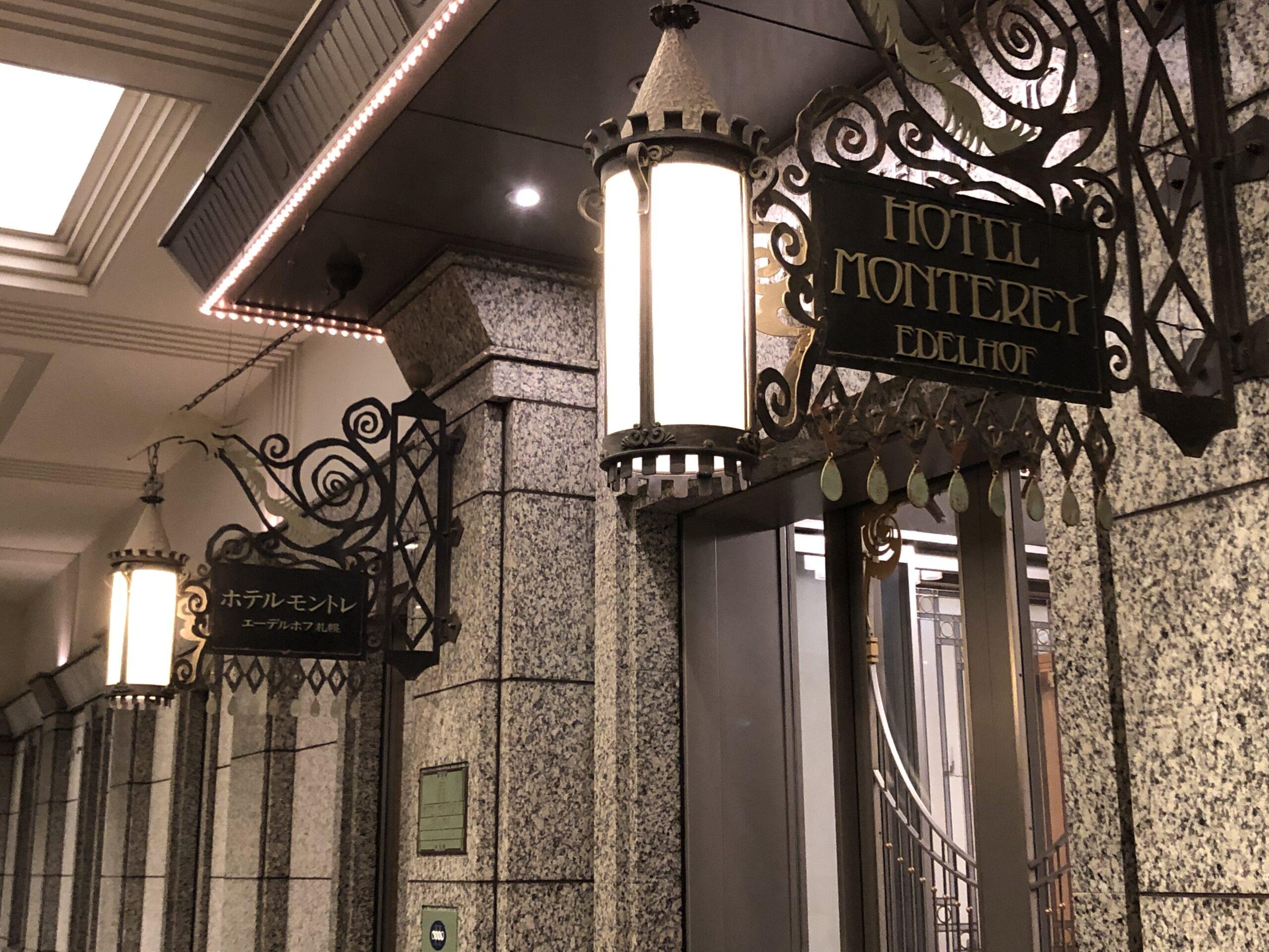 ホテルモントレエーデルホフ札幌のエントランス