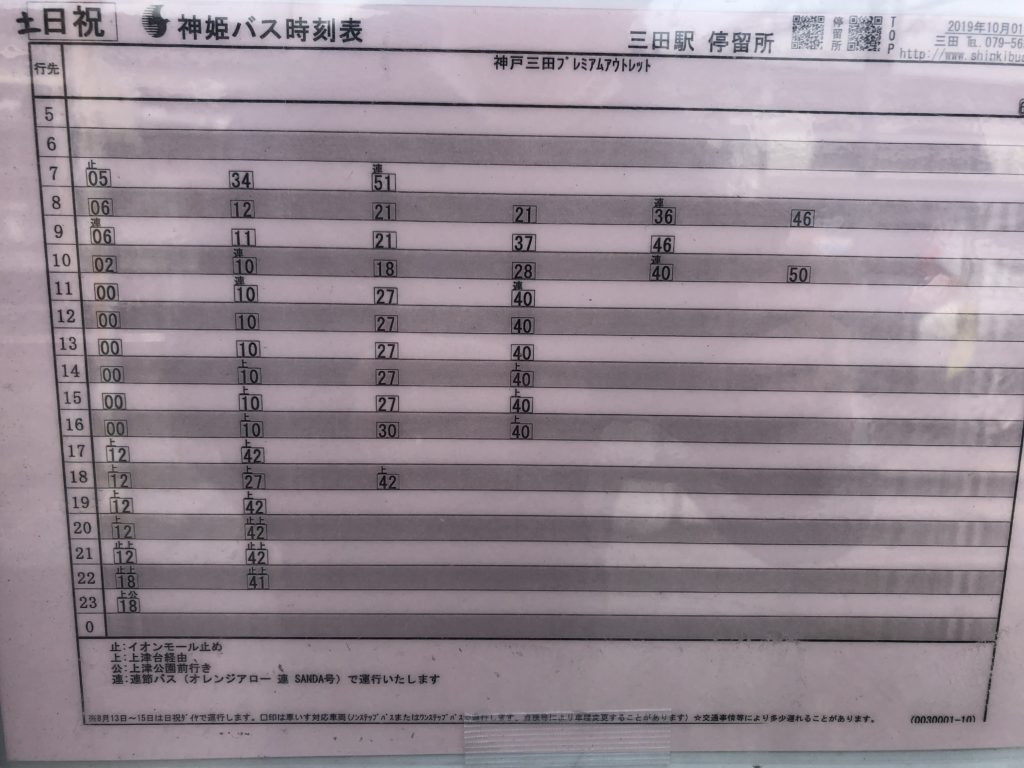 時刻 駅 表 三田 jr