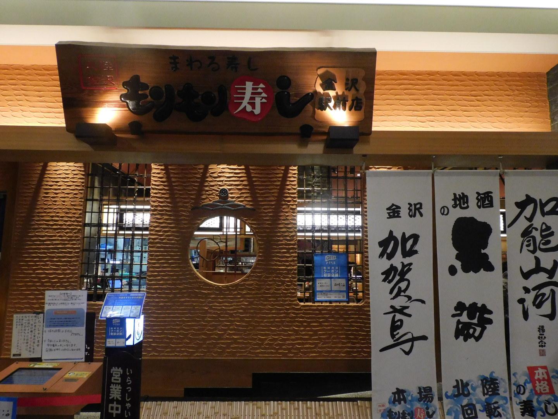回転 寿司 ランキング 金沢