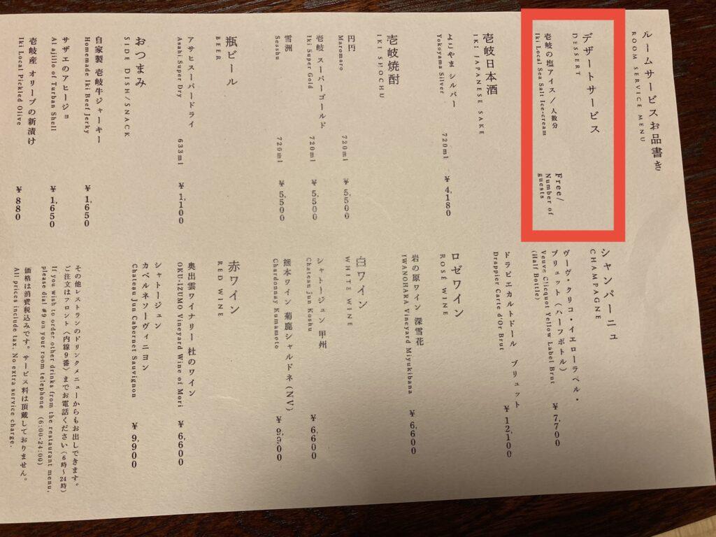 壱岐リトリート海里村上のルームサービス表