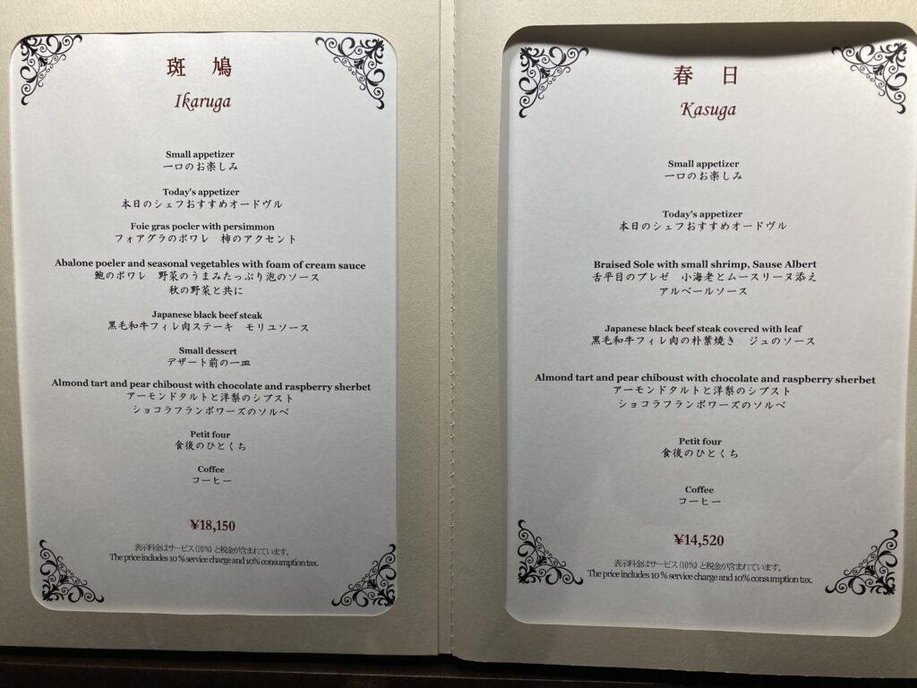 奈良ホテルのフレンチメニュー(ディナー)