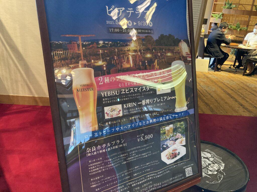 奈良ホテルのビアテラス