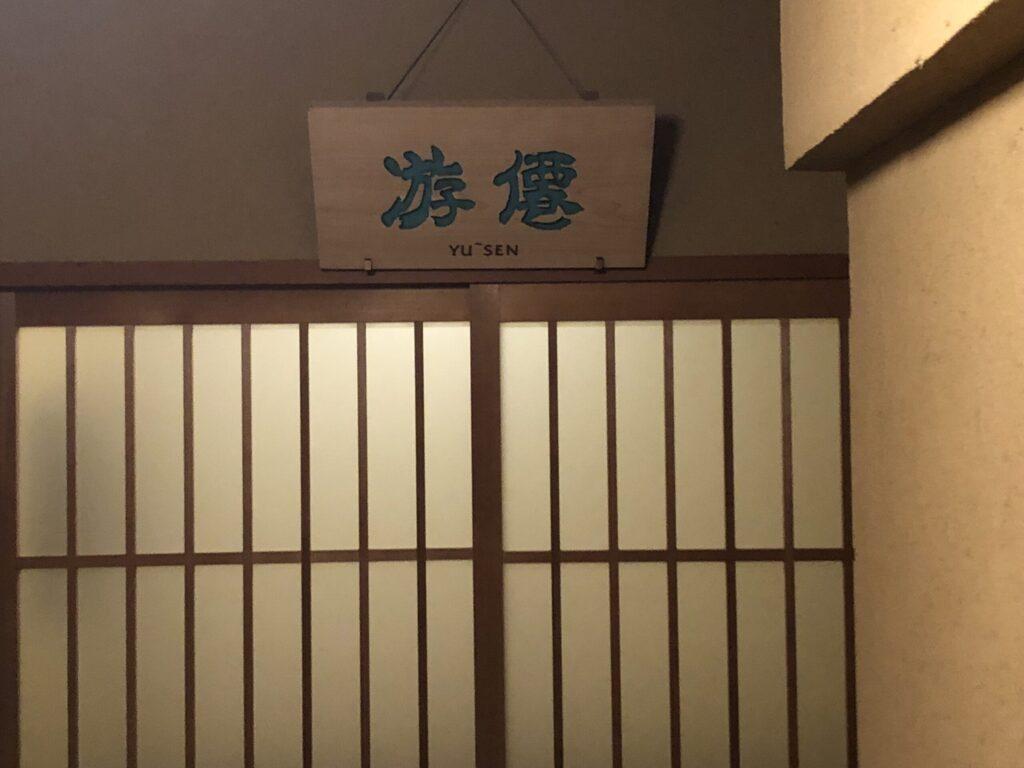 游僊の玄関