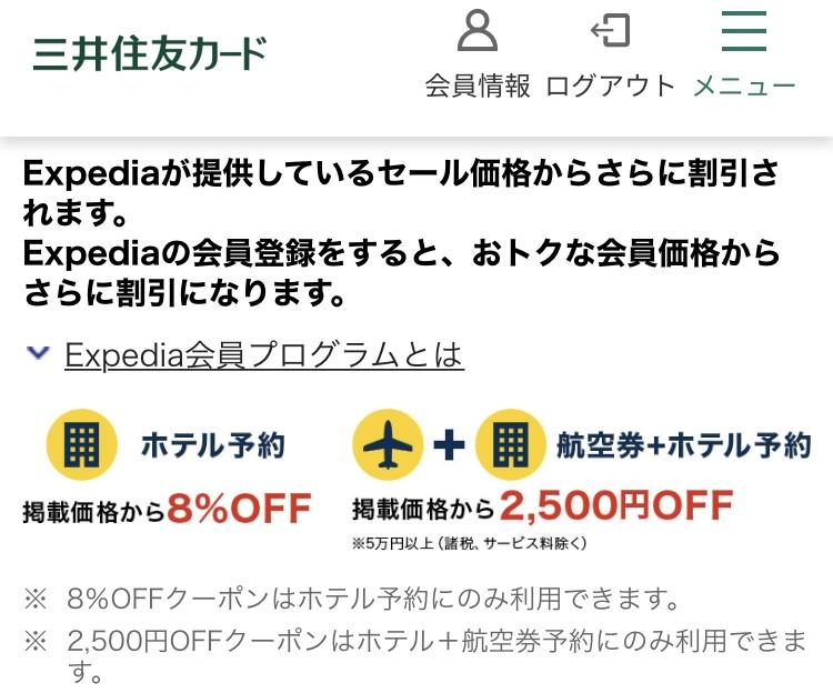 エクスペディアの割引クーポン(クレジットカード特典)