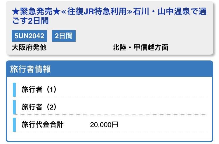 阪急交通社の格安旅行プランの料金(2名分)
