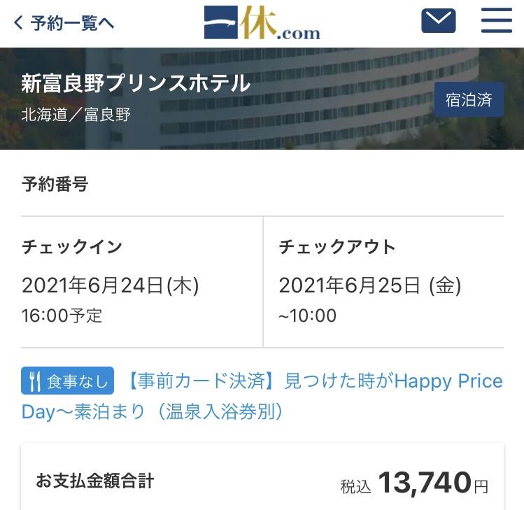 新富良野プリンスホテルの宿泊料金(2名分)