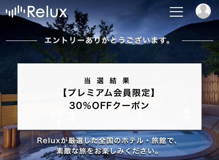 Relux30%割引クーポン